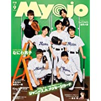 Myojo2021年9月号 (ミョージョー)