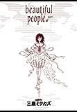 beautiful people (FEEL COMICS)