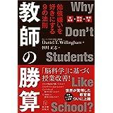 教師の勝算―勉強嫌いを好きにする9の法則
