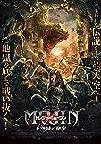 トレジャー・オブ・ムージン 天空城の秘宝 [DVD]