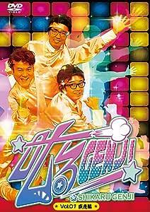 叱るGENJI The DVD vol.1 疾走篇