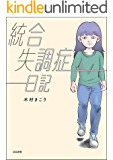 統合失調症日記 (ぶんか社コミックス)