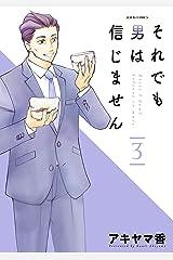 それでも男は信じません : 3 (ジュールコミックス) Kindle版