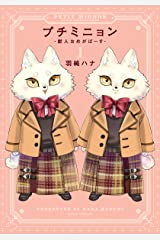 プチミニョン 1 -獣人おめがばーす- プチミニョン -獣人おめがばーす- (ダリアコミックスe) Kindle版
