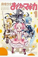 魔法少女まどか☆マギカ 1巻 (まんがタイムKRコミックス) Kindle版
