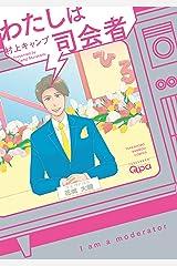 わたしは司会者 【電子限定特典付き】 (バンブーコミックス Qpaコレクション) Kindle版