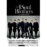 三代目 J Soul Brothers from EXILE TRIBE (幻冬舎単行本)