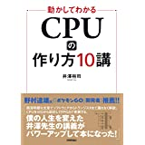 動かしてわかる CPUの作り方10講