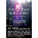 日本の目覚めは世界の夜明け―今蘇る縄文の心