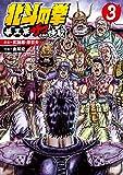 北斗の拳 拳王軍ザコたちの挽歌 3 (ゼノンコミックス)