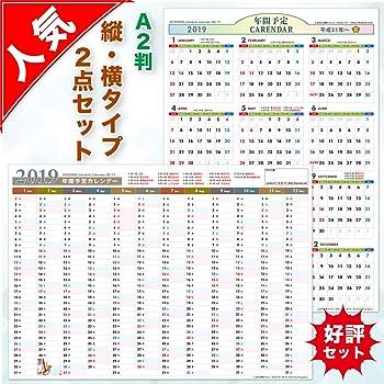 2019年◆『年間スケジュールカレンダー』こよみんNK-12/縦型・横型2点セット◆1枚に1年間が表示された書き込み式A2ポスタータイプカレンダー! ◆どんな場所にもマッチするシンプルでスタイリッシュなデザイン! ◆年間の全スケジュールが一目で確認できるうえ、月および土日祝日が色分けされて使い勝手抜群 !◆筆記具を選ぶことなくスムーズな書き込みができる、厚手高級マットコート紙を使用!