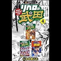 【極!合本シリーズ】リベロの武田シリーズ4巻