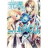 竜騎士のお気に入り: 2【電子限定描き下ろし漫画付】 (ZERO-SUMコミックス)