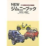 NEWジムニーブック―1970~2007