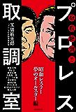 抱腹絶倒!! プロレス取調室 ~昭和レスラー夢のオールスター編~ (毎日新聞出版)