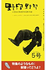 野宿野郎 やっとできたよ5号: 人生をより低迷させる旅コミ誌 (野宿野郎デジタル) Kindle版