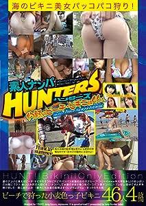素人ナンパHunters 灼熱のビーチ・ビキニ編46人 [DVD]