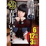 まるまるっと!青井いちご6タイトル12時間3枚組BOX 【001_ZMMT-001】 [DVD]