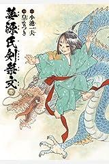 夢源氏剣祭文 壱 (カドカワデジタルコミックス) Kindle版