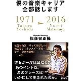 僕の音楽キャリア全部話します: 1971/Takuro Yoshida―2016/Yumi Matsutoya