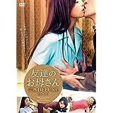 友達のお母さん 完熟DELUXE [DVD]