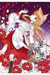 薬師堂の狐巫女(1) (BLIC) Kindle版