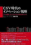 CSV時代のイノベーション戦略
