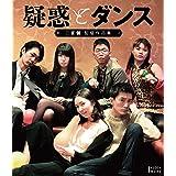 『疑惑とダンス』ほか二宮健監督作品集 (Blu-ray+DVDセット)
