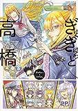 ぎゅぎゅっと高橋 (ハルタコミックス)