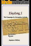 エウメネス 1: アレクサンドロス大王によるインド遠征
