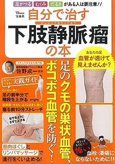 下肢 静脈 瘤 は 30 分 で 治る