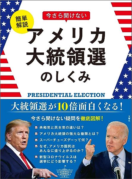 Amazon.co.jp: 最終決戦 トランプvs民主党 - アメリカ大統領選撤退後 ...