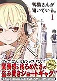 高橋さんが聞いている。 (1) (ガンガンコミックスJOKER)