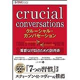 クルーシャル・カンバセーション −−重要な対話のための説得術