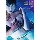 焦燥 [DVD]