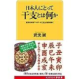 日本人にとって干支とは何か: 東洋の科学「十干・十二支」の謎を解く (KAWADE夢新書)