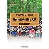 野外教育の理論と実践 (野外教育入門シリーズ)