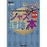 ギター・マガジン 最後まで読み通せるジャズ理論の本 改訂版 (Guitar Magazine)
