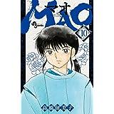 MAO(10) (少年サンデーコミックス)