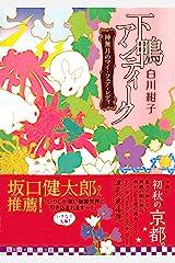 下鴨アンティーク 神無月のマイ・フェア・レディ (集英社オレンジ文庫) Kindle版