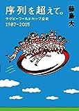 序列を超えて。 ラグビーワールドカップ全史 1987-2015 (鉄筆文庫)