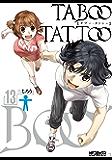 タブー・タトゥー TABOO TATTOO 13 (MFコミックス アライブシリーズ)