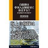 自衛隊は中国人民解放軍に敗北する!?――専守防衛が日本を滅ぼす (扶桑社新書)