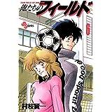 俺たちのフィールド(6) (少年サンデーコミックス)