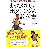 まったく新しいボクシングの教科書 《誰でも、パンチ力が2倍・3倍になる!》