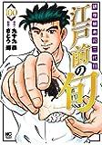 江戸前の旬 (100) (ニチブンコミックス)