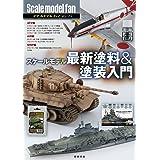 スケールモデル 最新塗料&塗装入門 (スケールモデル ファン Vol.29)