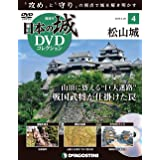 日本の城DVDコレクション 4号 (松山城) [分冊百科] (DVD付) (日本の城 DVDコレクション)