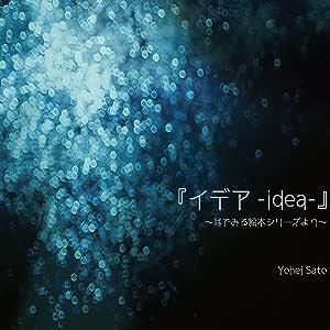『イデア-idea-』~耳でみる絵本シリーズより~朗読/佐久間レイ・物語-作曲-演奏/佐藤洋平