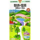 山と高原地図 那須・塩原 高原山・八溝山 (山と高原地図 12)